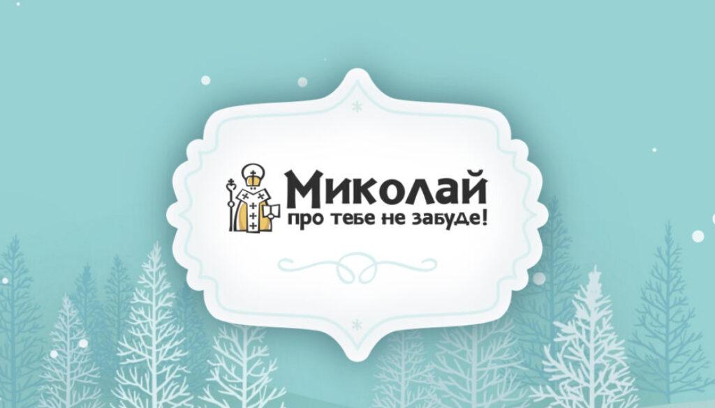 mykolaj_share